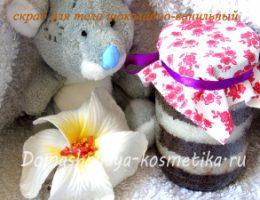 Миниатюра к статье Шоколадно-ванильный скраб для тела из сахара